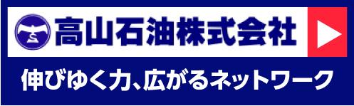 高山石油株式会社