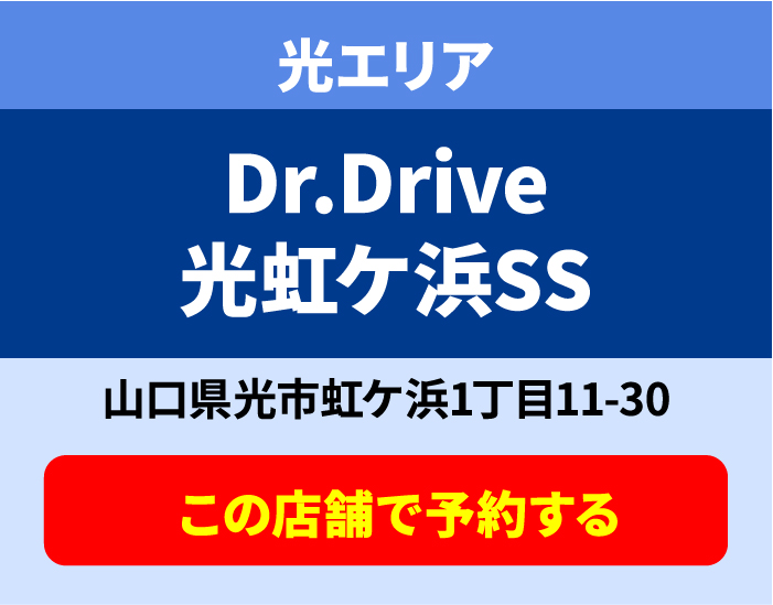 Dr.Drive 光虹ヶ浜 SS