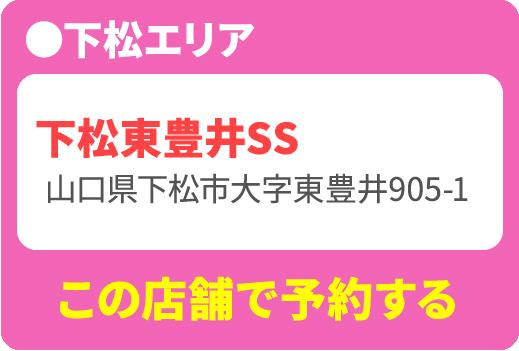 下松東豊井 SS