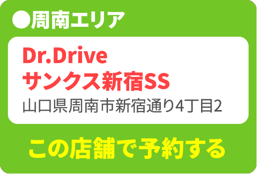 Dr.Drive サンクス新宿 SS