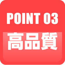 Point3 高品質