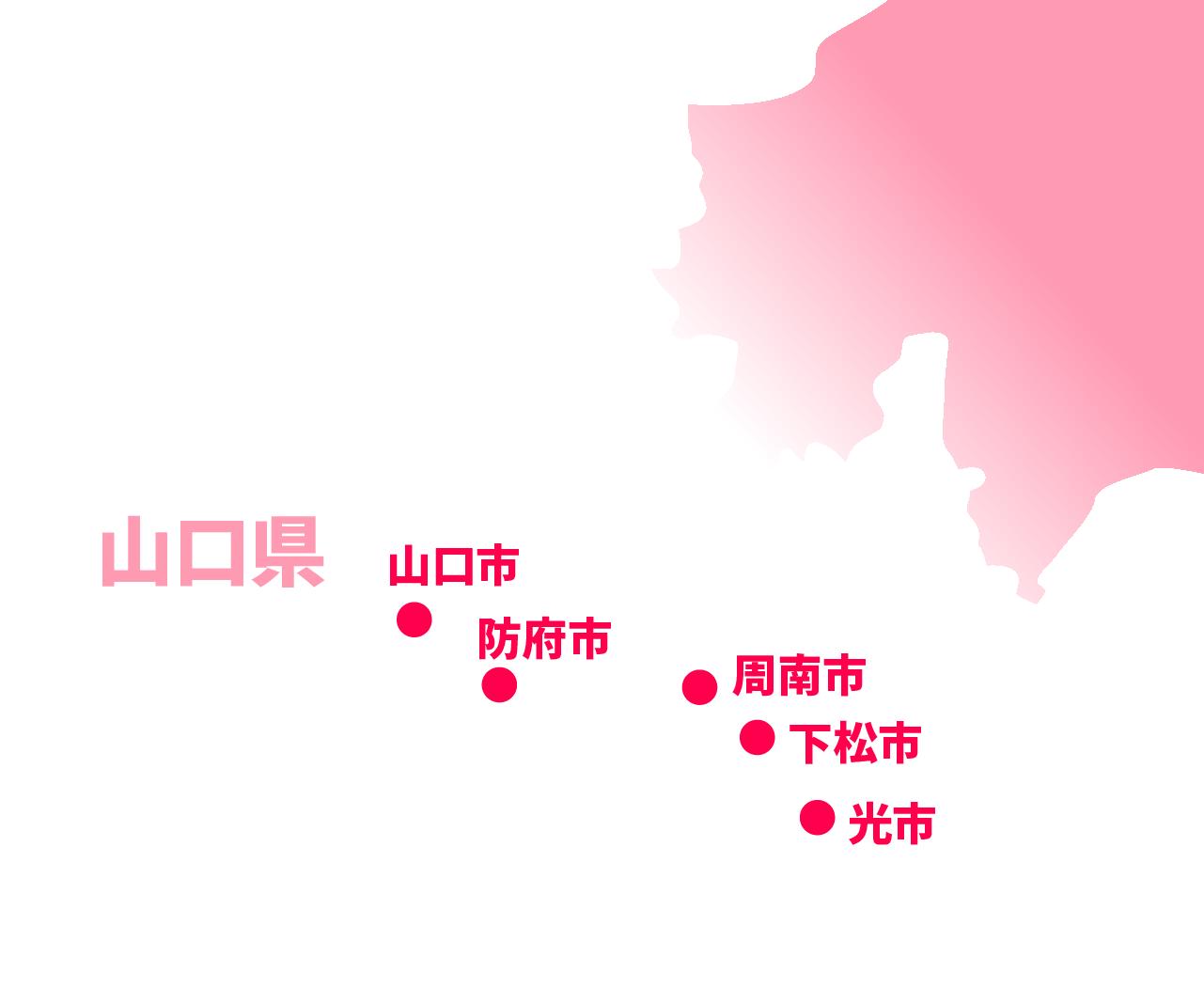 山口県サービスステーション
