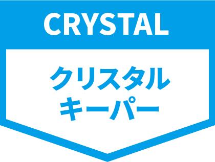クリスタルキーパー