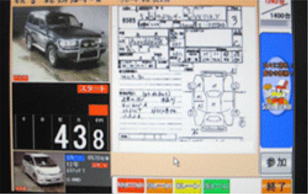 出品票による車両品質への安心