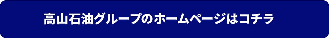 高山石油グループのホームページはコチラ
