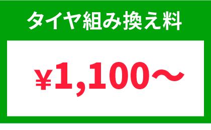タイヤ組み換え料 ¥1,100~
