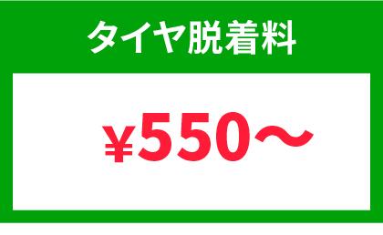 タイヤ脱着料 ¥550~