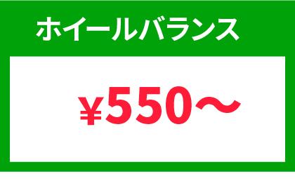ホイールバランス ¥550~