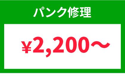 パンク修理 ¥2,000~