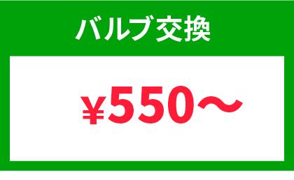バルブ交換 ¥550~