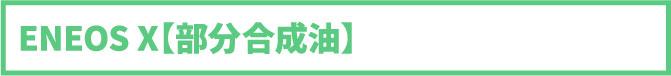ENEOS X【部分合成油】