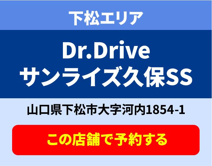 Dr.Drive サンライズ久保 SS