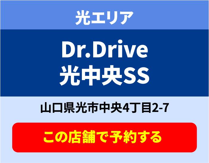 Dr.Drive 光中央 SS