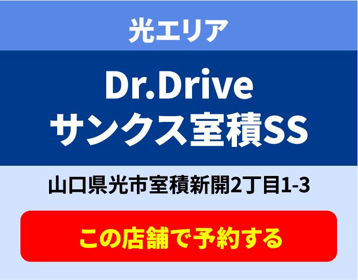 Dr.Drive サンクス室積 SS