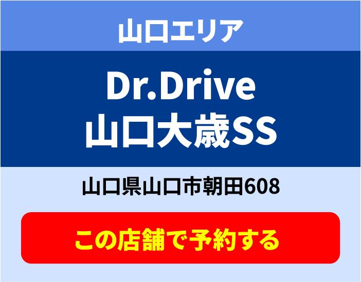 Dr.Drive セルフ山口大歳 SS