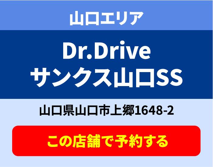 Dr.Drive サンクス山口 SS