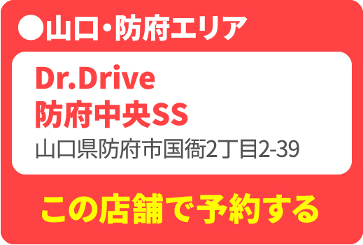 Dr.Drive 防府中央 SS