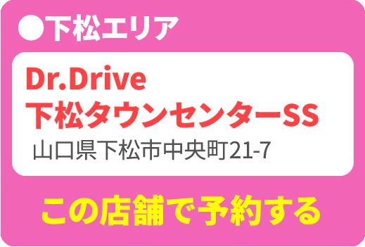 Dr.Drive 下松タウンセンター SS