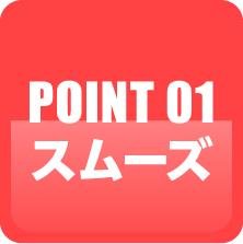 Point1 スムーズ