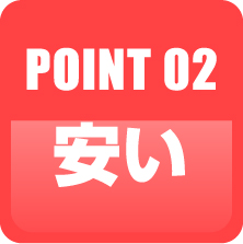 Point2 安い